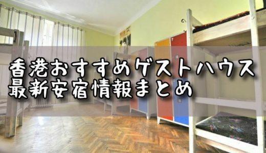 香港で2500円以下のおすすめドミトリー安宿厳選16選!(2019/8追記)