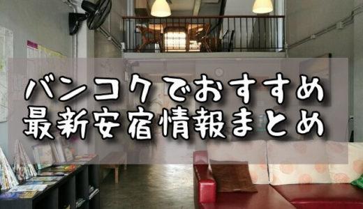 バンコクで千円以下のドミトリー安宿厳選9選!(2020/2追記)