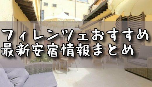 フィレンツェでおすすめ格安3000円以下のドミトリー13選!(2019/8追記)
