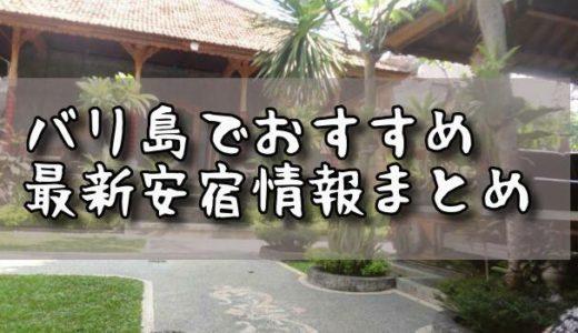 バリ島でおすすめ1000円以下のドミトリー安宿厳選8選(2020/2追記)