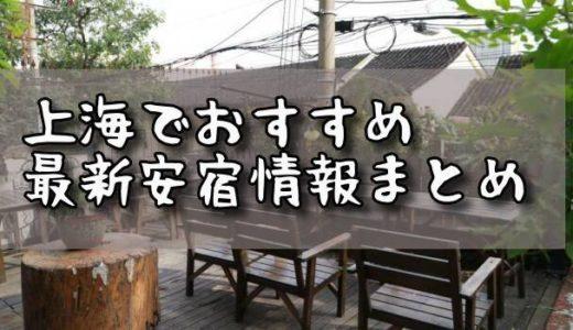 上海でおすすめ1500円以下のドミトリー12選!(2019/8追記)