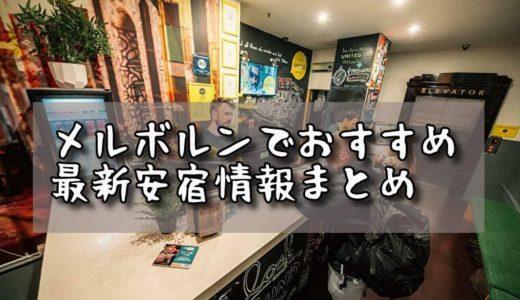 メルボルンでおすすめ2500円以下のドミトリー14選!(2020/2追記)