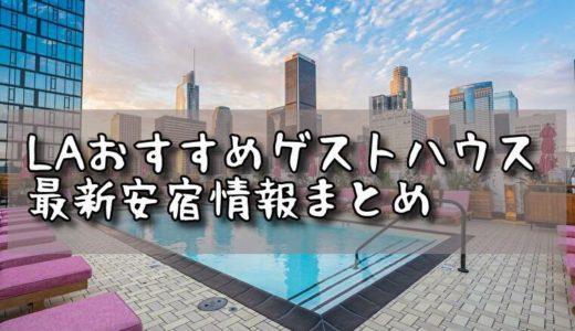 ロサンゼルスでおすすめ2100円~5500円のドミトリー10選!(2019/8追記)