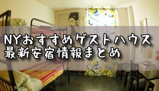 ニューヨークでおすすめ5000円~6500円の個室・ドミトリー12選(2019/8追記)
