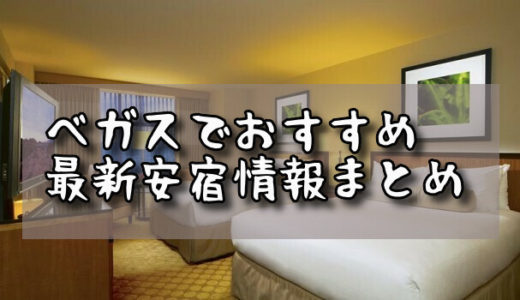 ラスベガスでおすすめ3000円の個室・ドミトリー9選!(2019/8追記)