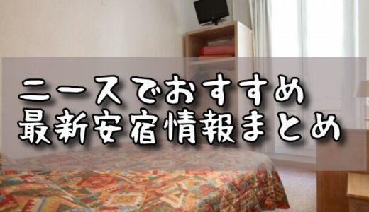 ニースでおすすめ3000円以下のドミ+個室10選!(2019/8追記)