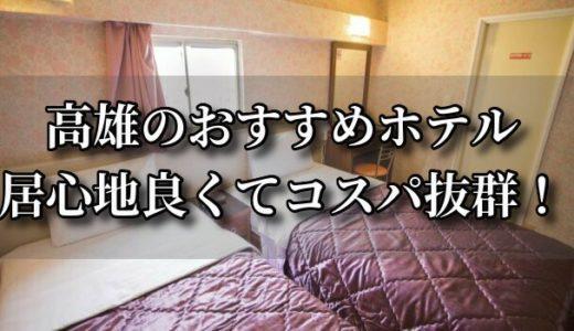 高雄で1600円~3000円以下で泊まれるシングルルーム安宿5選(2019/10追記)