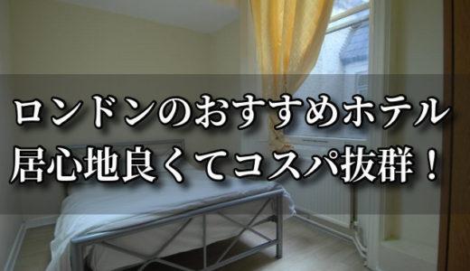 ロンドンでおすすめ4500円~6500円のシングルルーム安宿7選!(2019/10追記)