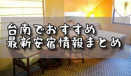台南で1200円~3300円以下シングルルーム安宿8選(2019/8追記)