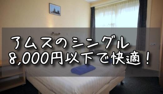 アムステルダムでおすすめ4300円~8000円のシングル個室9選(2019/8追記)