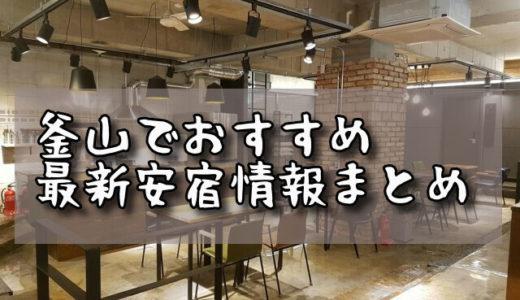 プサンでおすすめ1100円~2000円以下のドミトリー厳選9選(2019/8追記)