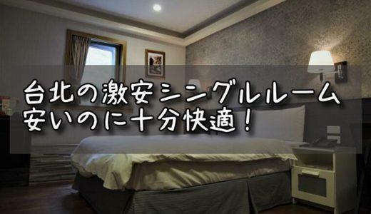 台北で1700円~3000円以下で泊まれるシングルルーム安宿12選(2020/2追記)