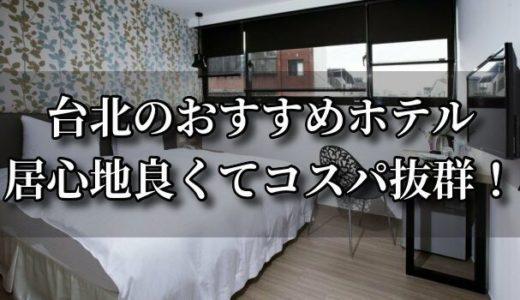 台北で3000円~4300円以下で泊まれるダブル・ツインルーム安宿11選(2019/9追記)