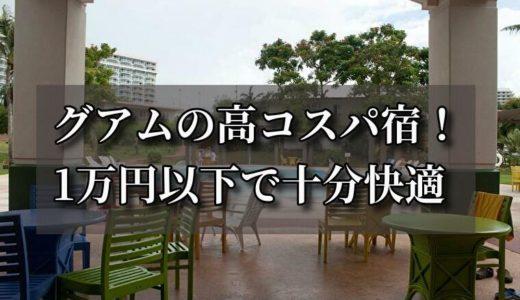 グアムでコスパ最強!日本人におすすめ一万円以下ホテル10選(2019/8追記)