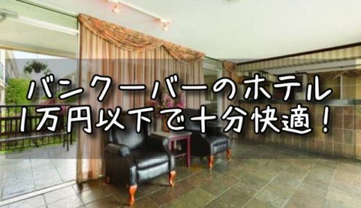 バンクーバーで清潔!オシャレ!コスパ最強一万円以下のホテル8選(2019/9追記)