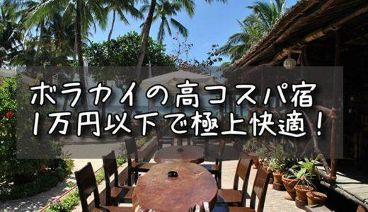 ボラカイ島でオシャレ!清潔!コスパ最強一万円以下ホテル9選(2019/8追記)