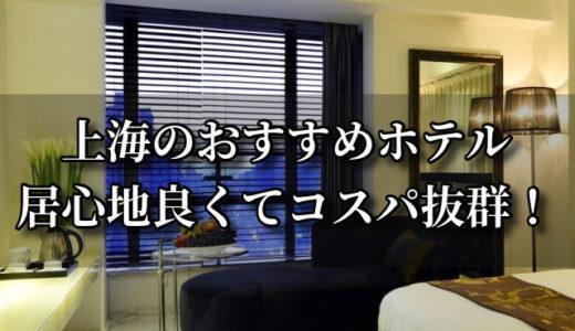 上海で清潔!安い!お得な4000円~8000円のホテル10選(2019/10追記)