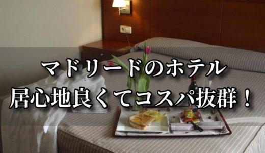 マドリードで格安!清潔!おすすめ1万円以下ホテル10選(2019/10追記)