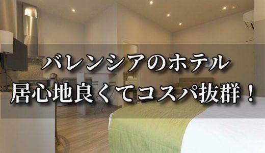 バレンシアで日本人におすすめ!一万円以下のホテル8選(2019/10追記)