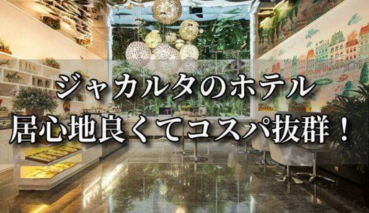 ジャカルタで日本人におすすめ!一万円以下のホテル9選(2019/10追記)