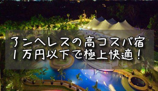 アンヘレスでコスパ最強!日本人におすすめ一万円以下のホテル11選(2019/8追記)