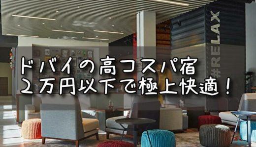 ドバイでコスパ最強!おすすめ6000円~2万円以下のホテル9選(2019/8追記)
