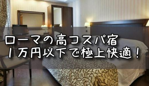 ローマで格安!清潔!便利!おすすめ1万円以下ホテル11選(2019/8追記)