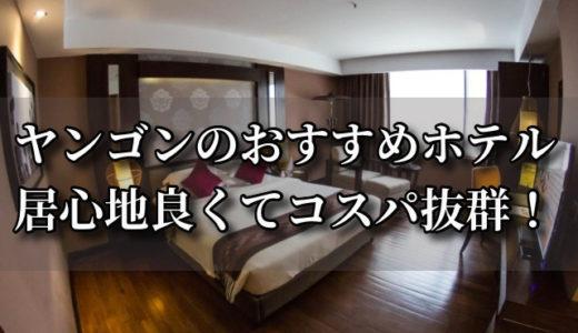 ヤンゴンの一流5つ星ホテル6選!コスパ最強すべて2万円以下(2019/10追記)