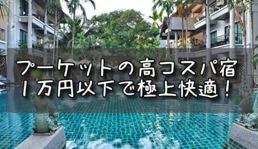 プーケットでコスパ最強!日本人におすすめ一万円以下ホテル13選(2019/8追記)