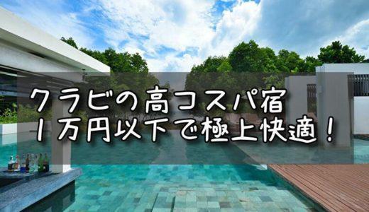 クラビでコスパ最強!おすすめ一万円以下ホテル11選(2019/8追記)