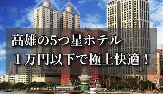 高雄の一流5つ星ホテル8選!コスパ最強すべて1万円以下(2019/9追記)