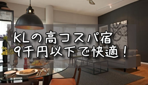 クアラルンプールでコスパ最強な3500円~9000円ホテル9選(2019/8追記)
