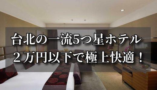 台北の一流5つ星ホテル12選!コスパ最強すべて2万円以下(2019/8追記)
