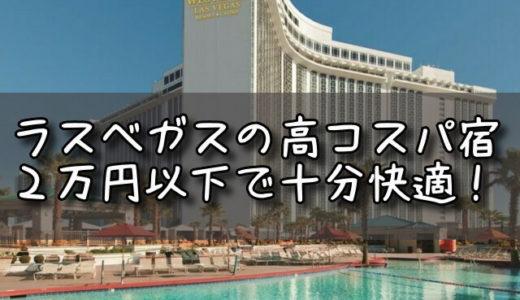 ラスベガスで4000円~2万円以下!コスパ最強ホテル22選(2020/2追記)