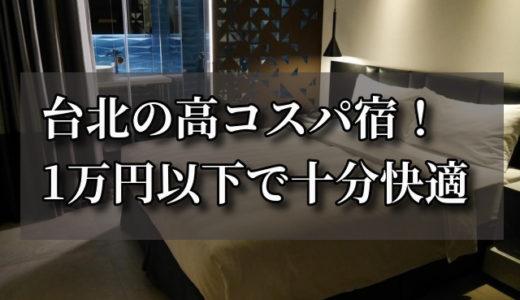 台北で清潔!オシャレ!コスパ最高な6000円~一万円のホテル12選(2020/2追記)