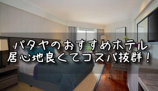 パタヤでコスパ最強!日本人におすすめの一万円以下ホテル12選(2019/9追記)