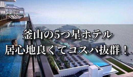 プサンで高級5つ星ホテル10選!ある意味コスパ最強(2019/10追記)