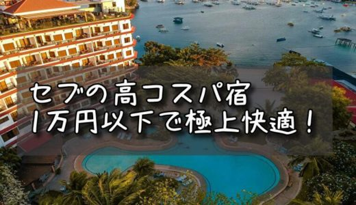 セブでコスパ最強!6000円~1万円で泊まれるホテル9選(2019/8追記)