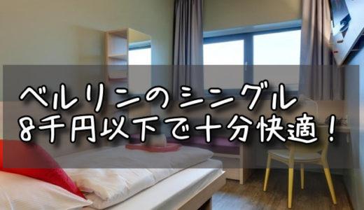 ベルリンで日本人におすすめ!シングル8000円以下ホテル10選(2019/8追記)