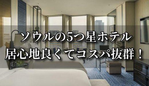 ソウルで高級5つ星ホテル12選!ある意味コスパ最強(2019/9追記)
