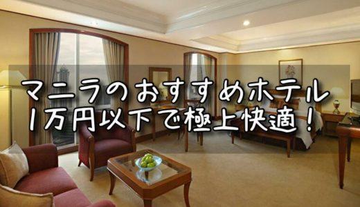 マニラでコスパ最強!4000円~1万円で泊まれるホテル7選(2019/9追記)