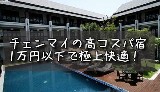チェンマイでコスパ最強!日本人におすすめ一万円以下ホテル9選(2019/8追記)