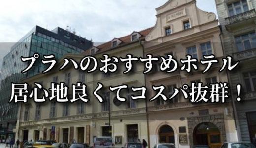 プラハで日本人におすすめ!3500円~8000円のホテル7選(2019/9追記)