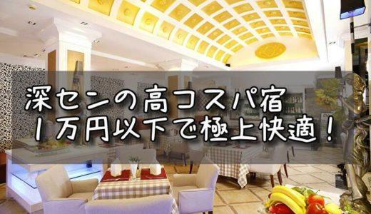 深センで清潔!オシャレ!コスパ最強一万円以下のホテル10選(2019/8追記)