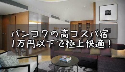 バンコクでコスパ最強!日本人におすすめ一万円以下ホテル13選(2019/8追記)