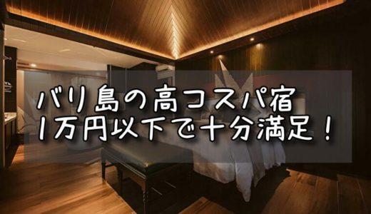 バリでコスパ最強!日本人におすすめ一万円以下ホテル15選(2020/2追記)