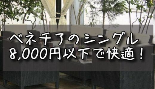 ヴェネツィアで日本人におすすめ!シングル8000円以下ホテル6選(2019/8追記)