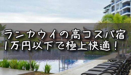 ランカウイでコスパ最強!日本人におすすめ一万円以下のホテル11選(2019/8追記)