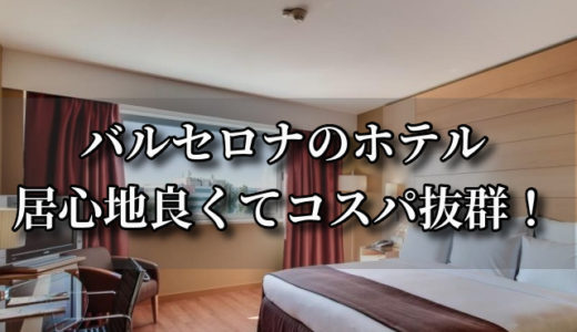 バルセロナでコスパ最強!ダブル5500円~10,000円のホテル7選(2019/10追記)