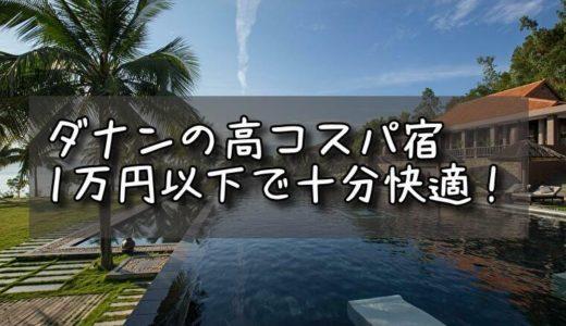 ダナンでコスパ最強!6000円~1万円以下のホテル11選(2019/8追記)